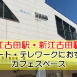 江古田駅・新江古田駅 リモート・テレワークにおすすめなカフェ・コワーキングスペース