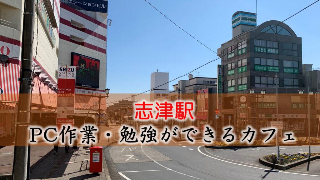 志津駅 PC作業・勉強できるカフェ