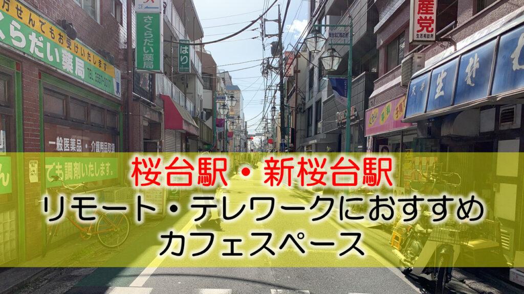 桜台駅・新桜台駅 リモート・テレワークにおすすめなカフェ・コワーキングスペース