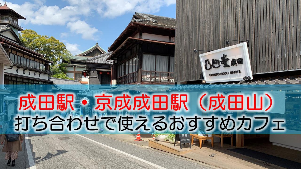 成田駅・京成成田駅(成田山) 打ち合わせのおすすめカフェ・喫茶店