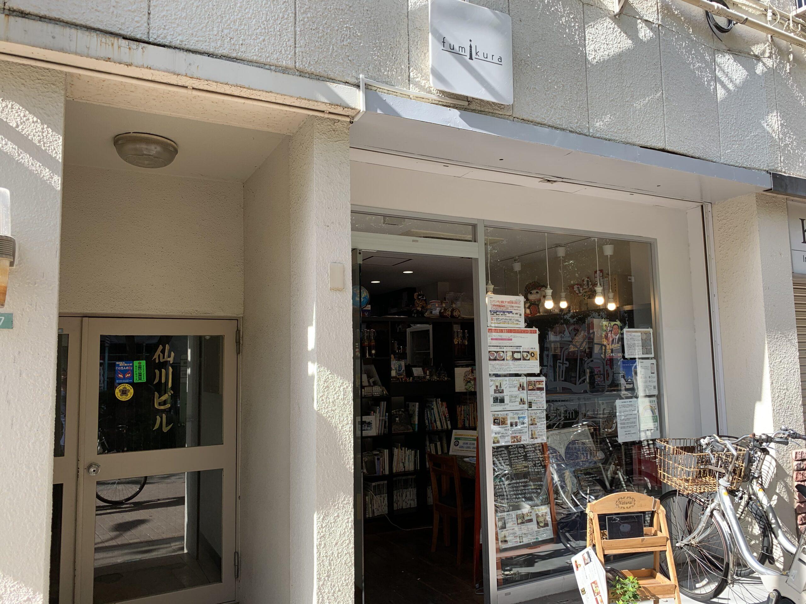 桜台駅 図鑑カフェfumikura Wi-Fi