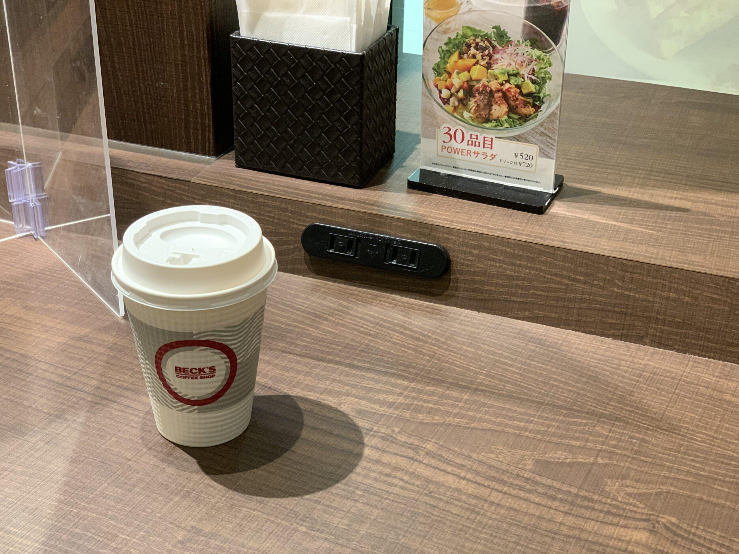 浦和駅改札内 ベックスコーヒーショップ 浦和店