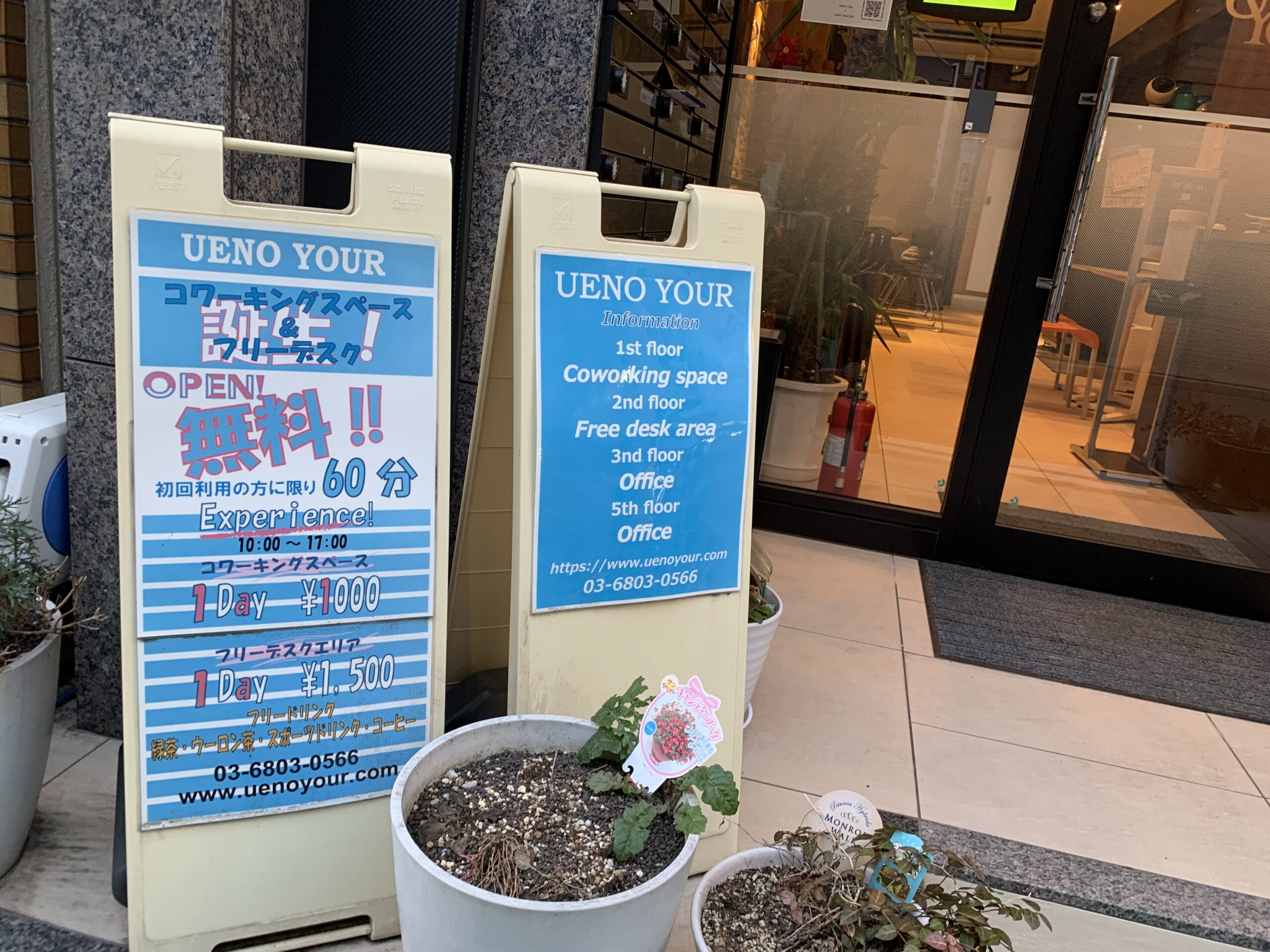 御徒町駅南口 Ueno Your Wi-Fi