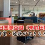 成田国際空港(東成田) PC作業・勉強できるカフェ