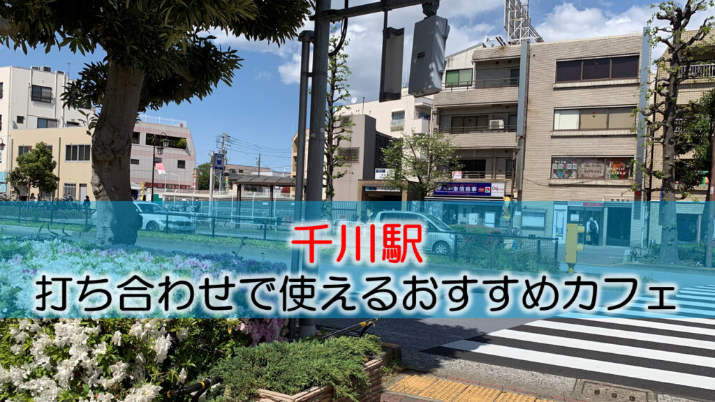 千川駅 打ち合わせで使えるおすすめカフェ・喫茶店