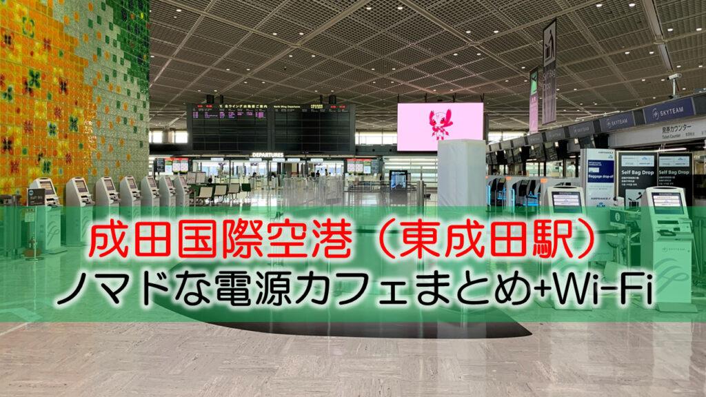 成田国際空港(東成田)ノマドな電源カフェまとめ+Wi-Fi