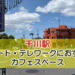 千川駅 リモート・テレワークにおすすめなカフェ・コワーキングスペース