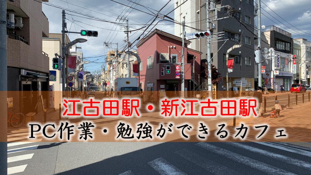 江古田駅・新江古田駅 PC作業・勉強できるカフェ