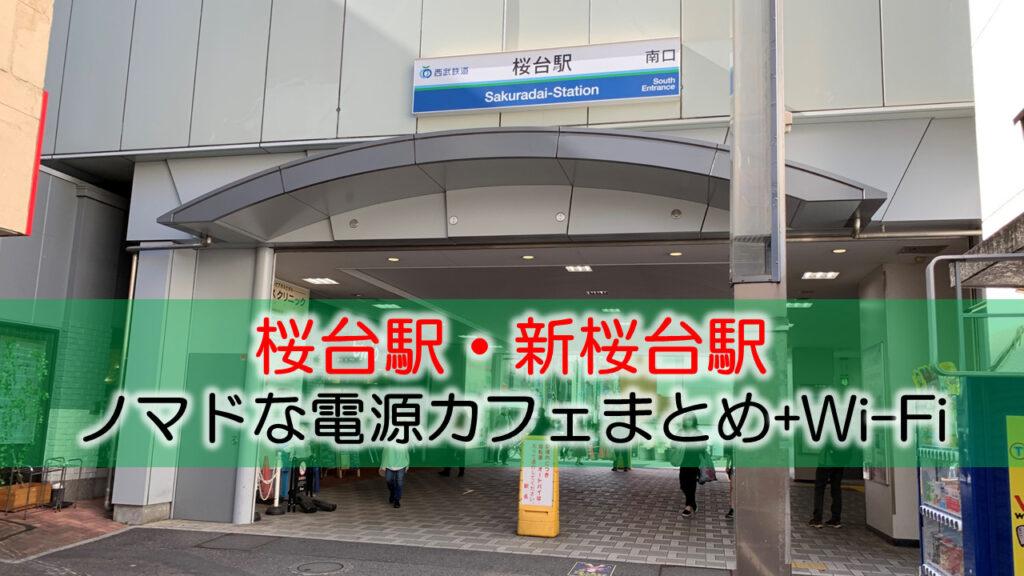 桜台駅・新桜台駅ノマドな電源カフェまとめ+Wi-Fi