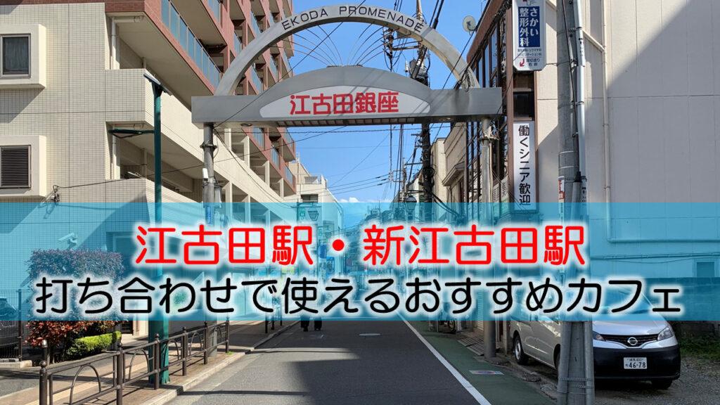 江古田駅・新江古田駅 打ち合わせで使えるおすすめカフェ・喫茶店