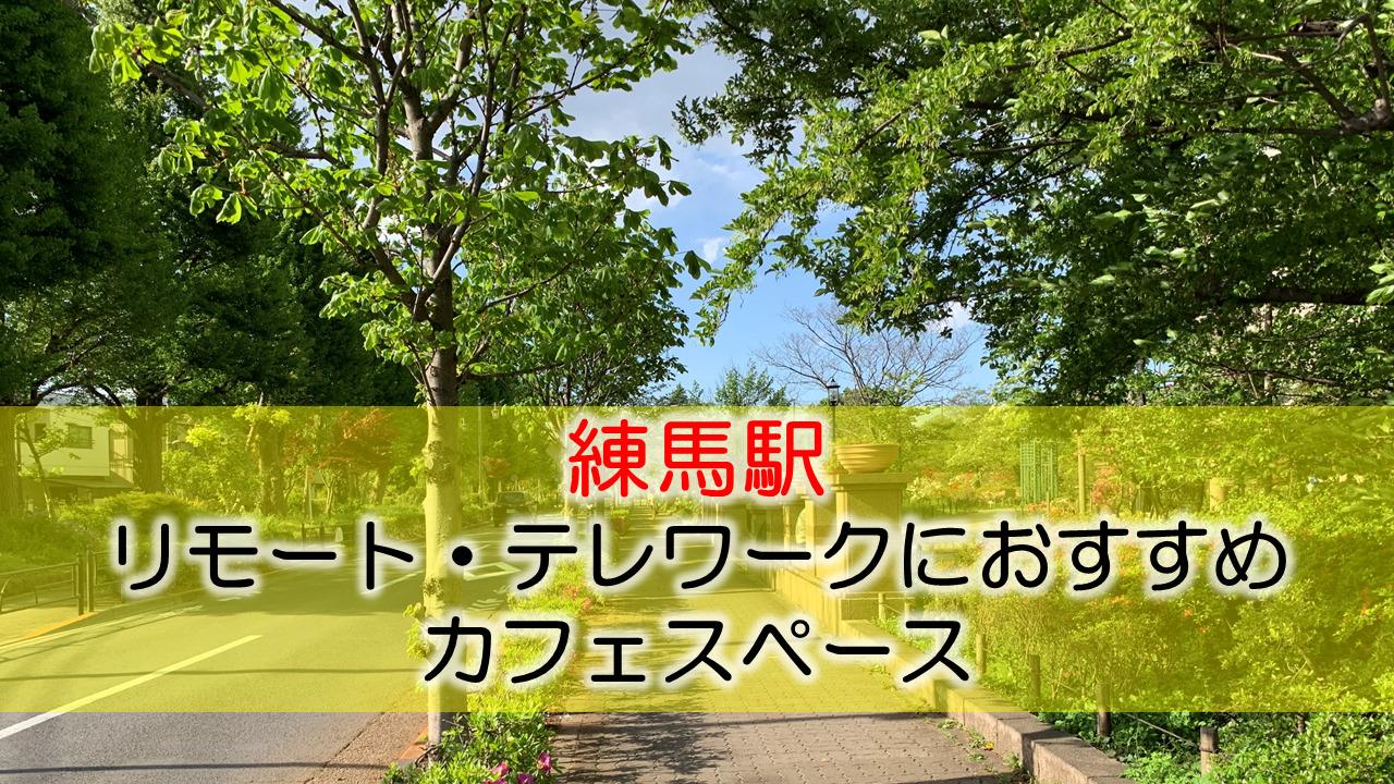 練馬駅 リモート・テレワークにおすすめなカフェ・コワーキングスペース