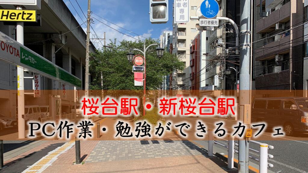 桜台駅・新桜台駅 PC作業・勉強できるカフェ