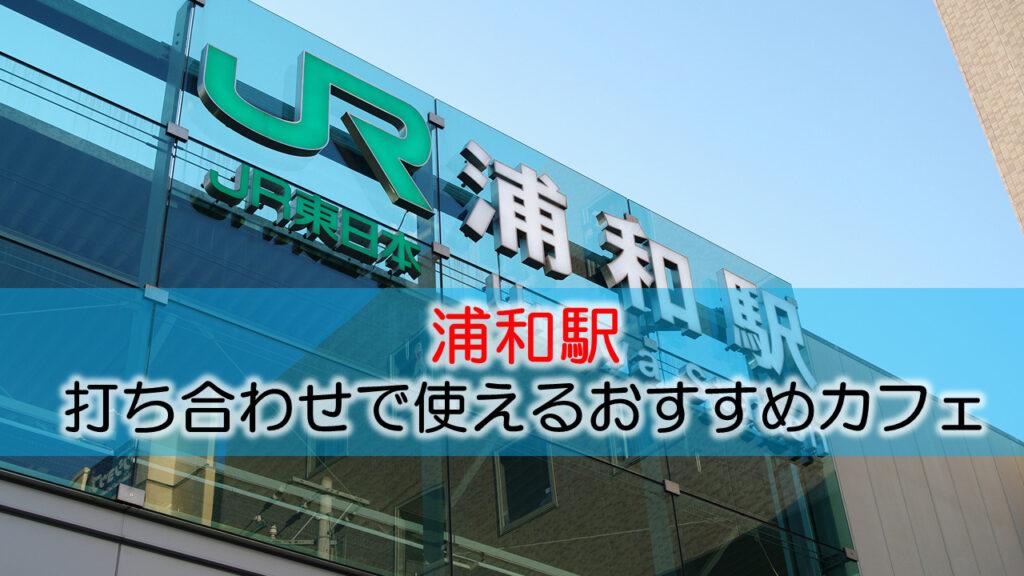 浦和駅 打ち合わせで使えるおすすめカフェ・ラウンジ
