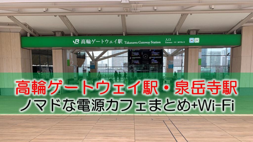 高輪ゲートウェイ駅・泉岳寺駅ノマドな電源カフェまとめ+Wi-Fi