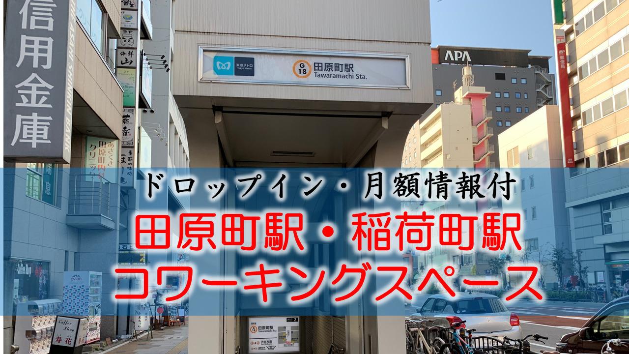 【ドロップイン・月額】田原町駅・稲荷町のコワーキングスペース