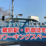 【ドロップイン・月額】蔵前駅・新御徒町のコワーキングスペース