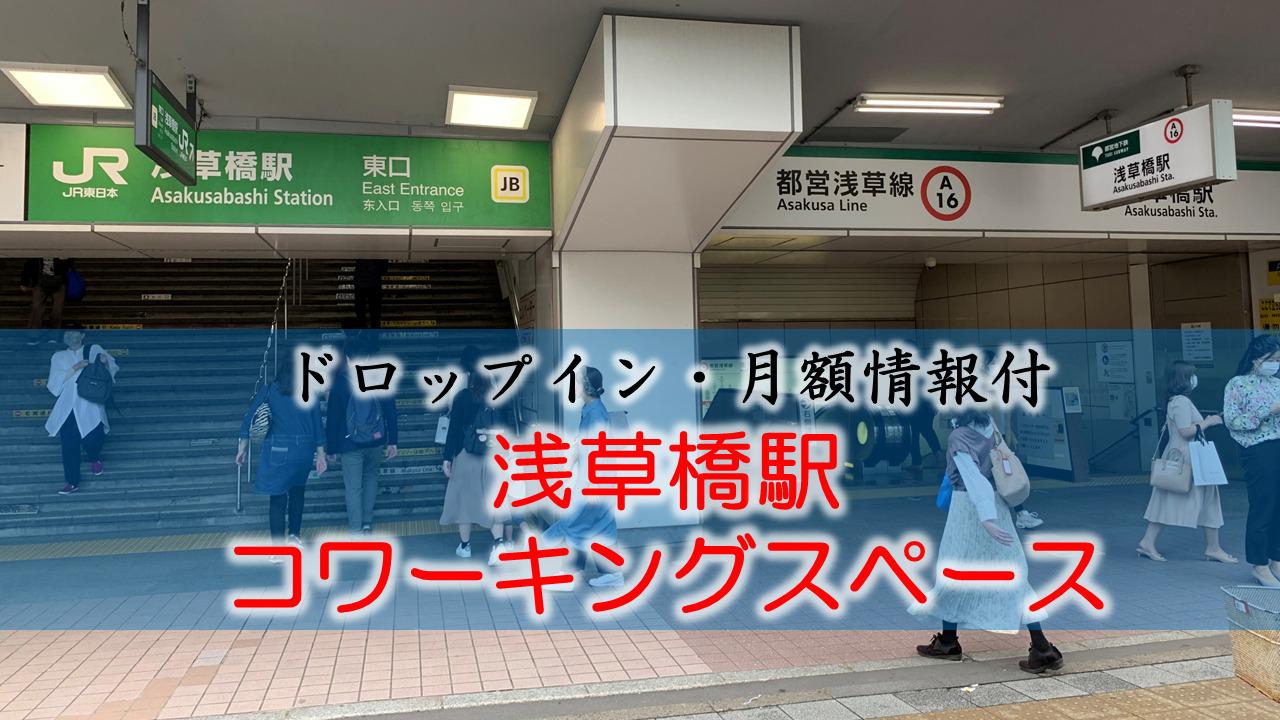【ドロップイン・月額】浅草橋駅のコワーキングスペース
