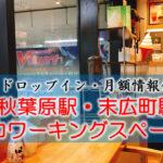 【ドロップイン・月額】秋葉原駅・末広町のコワーキングスペース