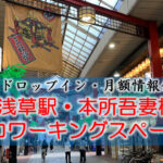 【ドロップイン・月額】浅草駅・本所吾妻橋のコワーキングスペース