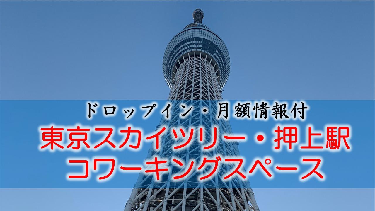 【ドロップイン・月額】押上駅・東京スカイツリーのコワーキングスペース