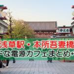 浅草駅・本所吾妻橋ノマドな電源カフェまとめ+Wi-Fi