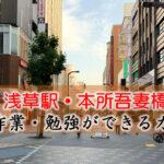 浅草駅・本所吾妻橋 PC作業・勉強できるカフェ