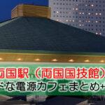 両国駅(両国国技館)ノマドな電源カフェまとめ+Wi-Fi