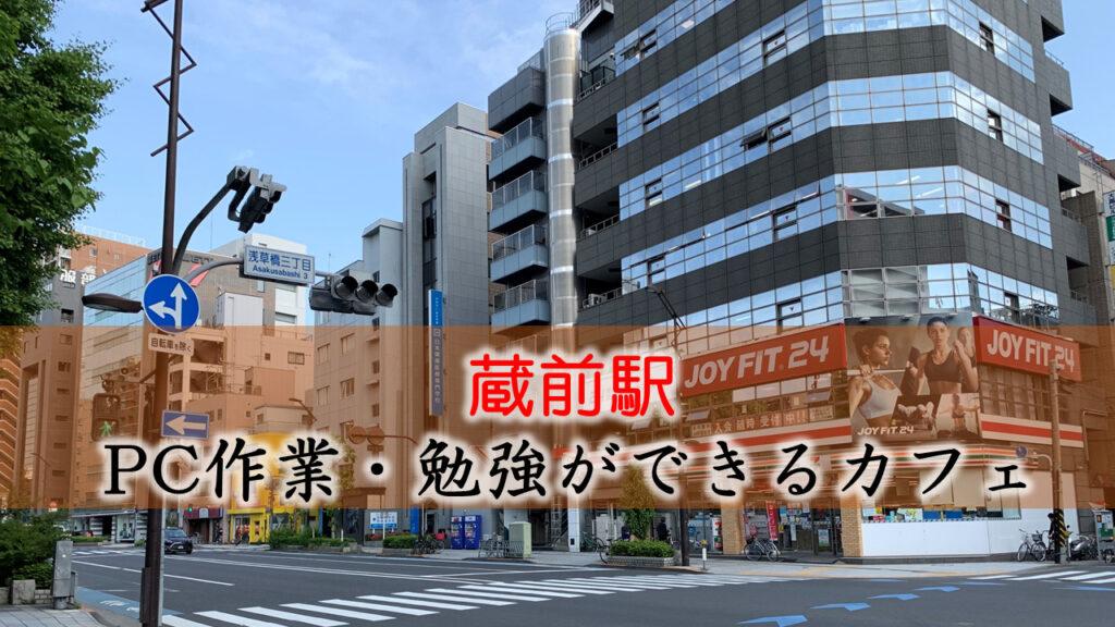 蔵前駅 PC作業・勉強できるカフェ