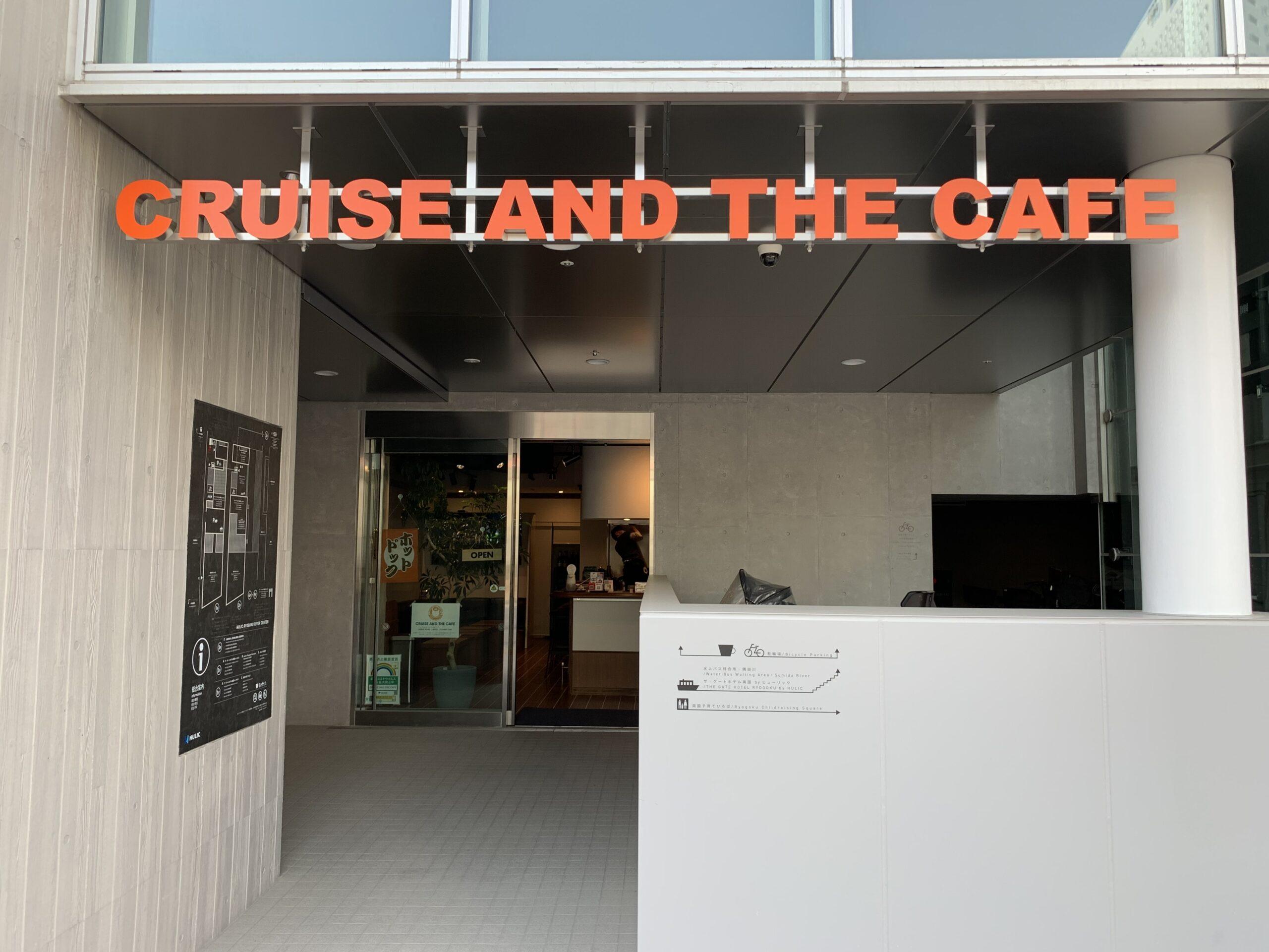 両国駅西口 CRUISE AND THE CAFE Wi-Fi