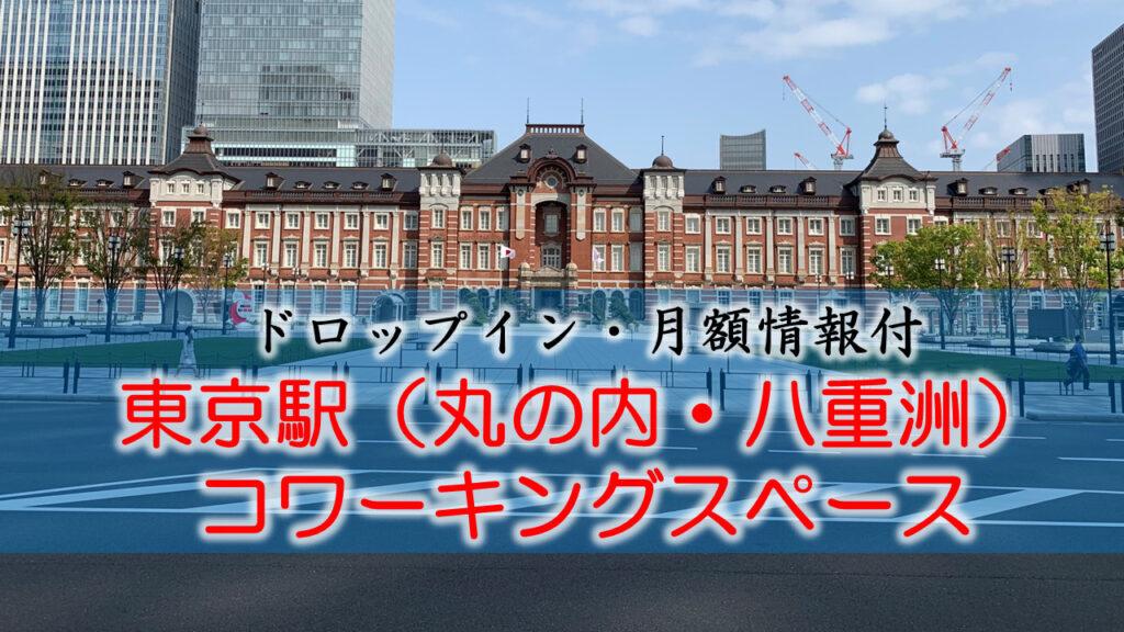 【ドロップイン・月額】東京駅(丸の内・八重洲)のコワーキングスペース