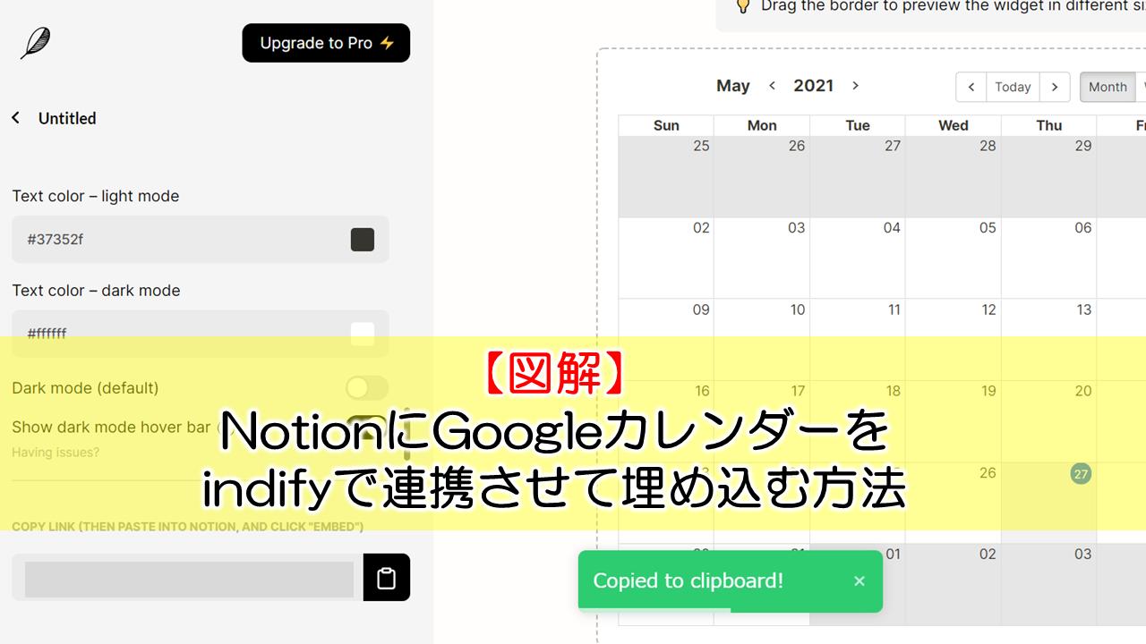 NotionにGoogleCalendar(グーグルカレンダー)をindifyで連携させて埋め込む