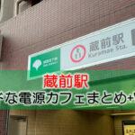 蔵前駅ノマドな電源カフェまとめ+Wi-Fi