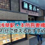 浅草駅・本所吾妻橋 打ち合わせで使えるおすすめカフェ・ラウンジ