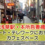 浅草駅・本所吾妻橋 リモート・テレワークにおすすめなカフェ・コワーキングスペース