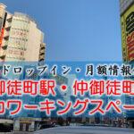 【ドロップイン・月額】御徒町駅・仲御徒町駅のコワーキングスペース