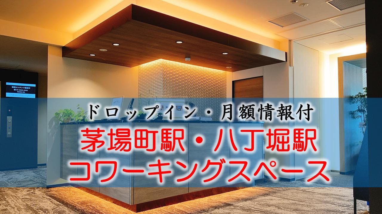 【ドロップイン・月額】茅場町駅・八丁堀駅のコワーキングスペース