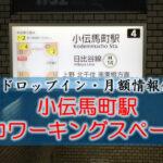【ドロップイン・月額】小伝馬町駅のコワーキングスペース
