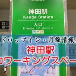 【ドロップイン・月額】神田駅のコワーキングスペース