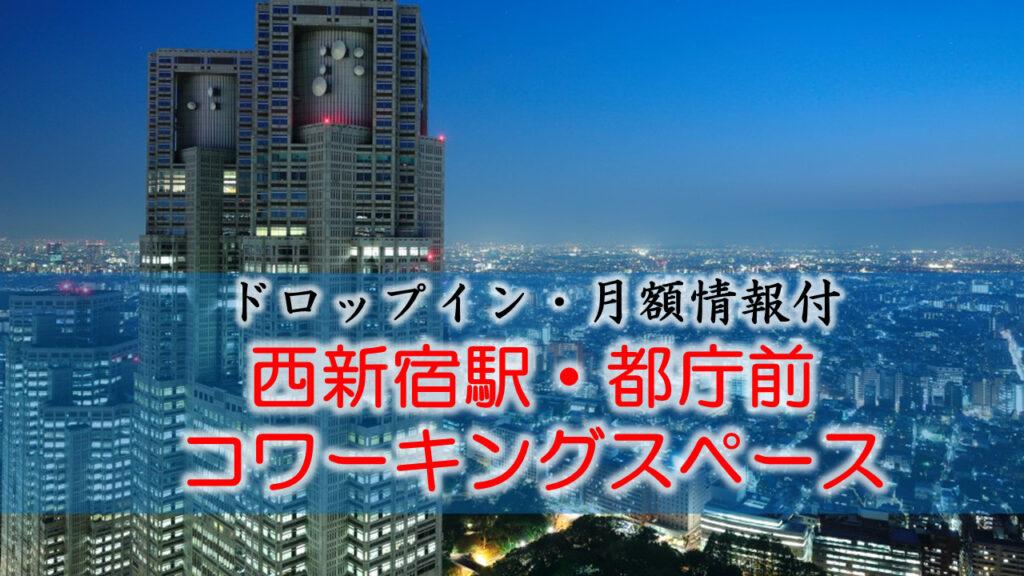 【ドロップイン・月額】西新宿駅・都庁前のコワーキングスペース