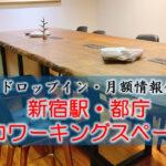 【ドロップイン・月額】新宿駅のコワーキングスペース