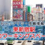 【ドロップイン・月額】東新宿駅のコワーキングスペース