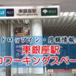 【ドロップイン・月額】東銀座駅のコワーキングスペース