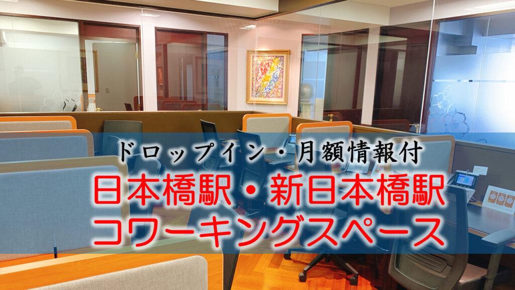 【ドロップイン・月額】日本橋駅・新日本橋駅のコワーキングスペース