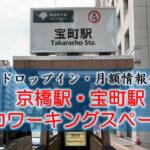 【ドロップイン・月額】京橋駅 ・宝町のコワーキングスペース