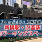 【ドロップイン・月額】新橋駅・汐留駅のコワーキングスペース