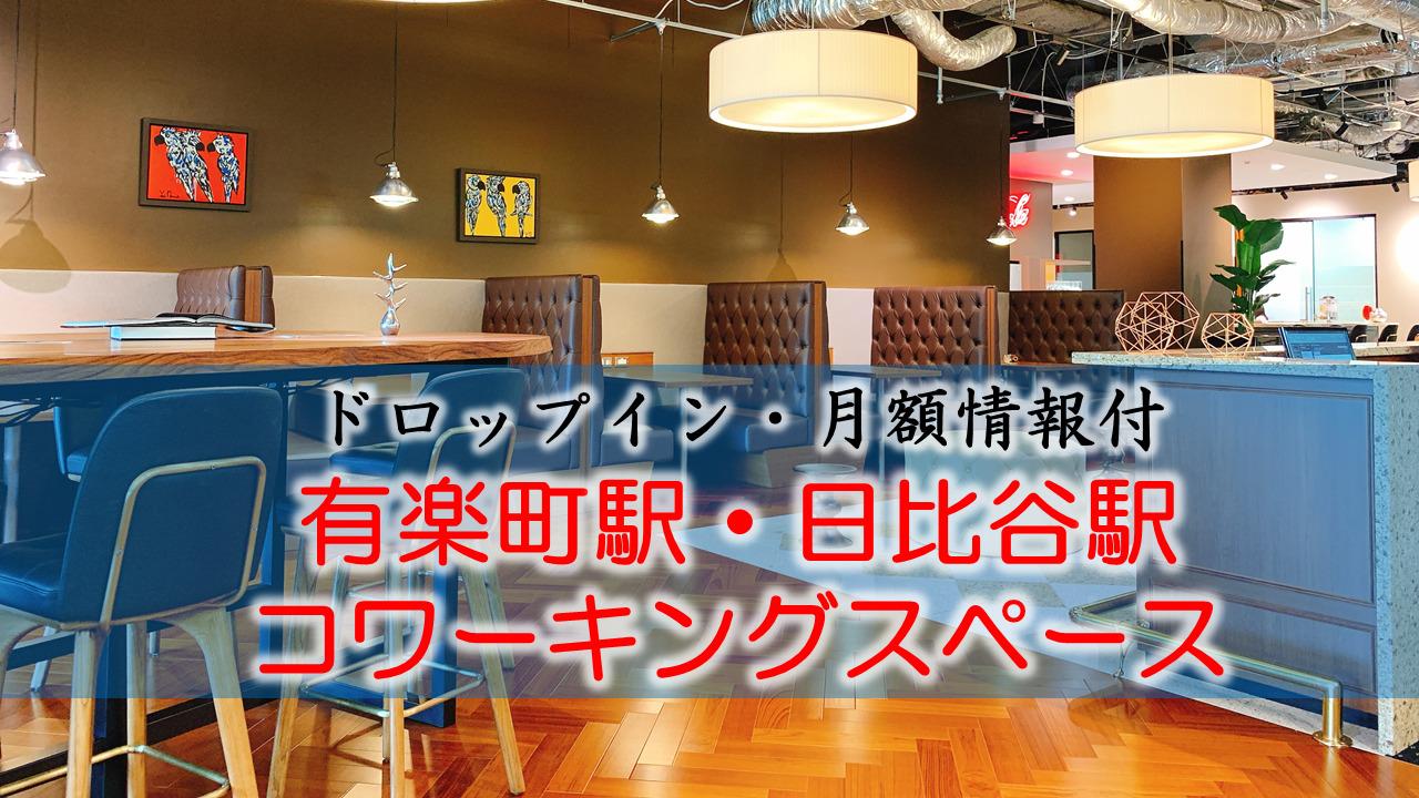 【ドロップイン・月額】有楽町駅・日比谷駅のコワーキングスペース