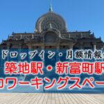 【ドロップイン・月額】築地駅・新富町駅のコワーキングスペース