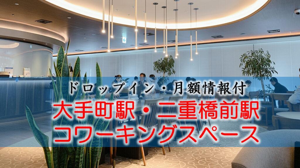 【ドロップイン・月額】大手町駅のコワーキングスペース