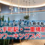 【ドロップイン・月額】大手町駅・二重橋前のコワーキングスペース
