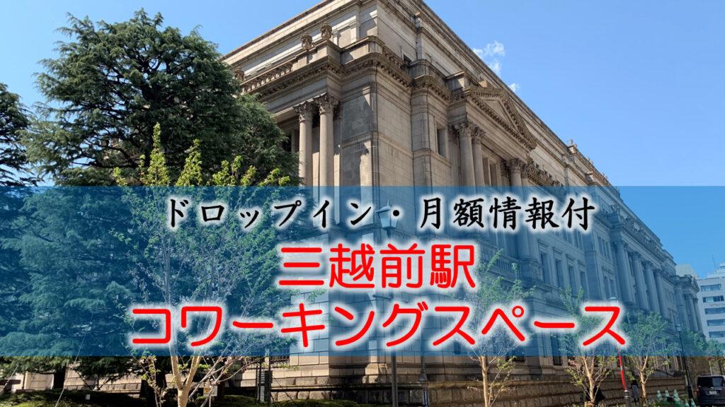 【ドロップイン・月額】三越前駅のコワーキングスペース